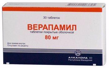 Верапамил: инструкция по применению, аналоги и отзывы, цены в аптеках россии