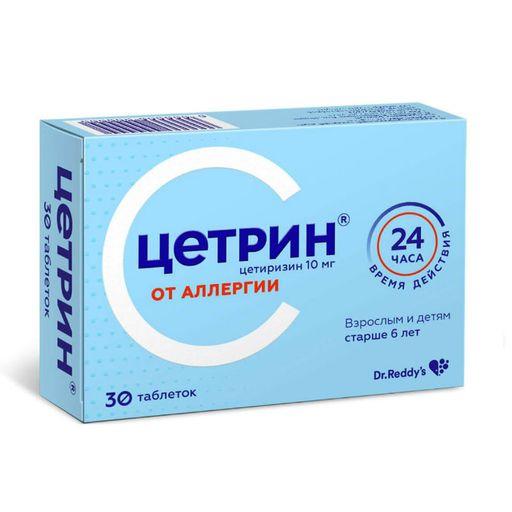 Цетрин таблетки: инструкция по применению и для чего он нужен, цена, отзывы, аналоги