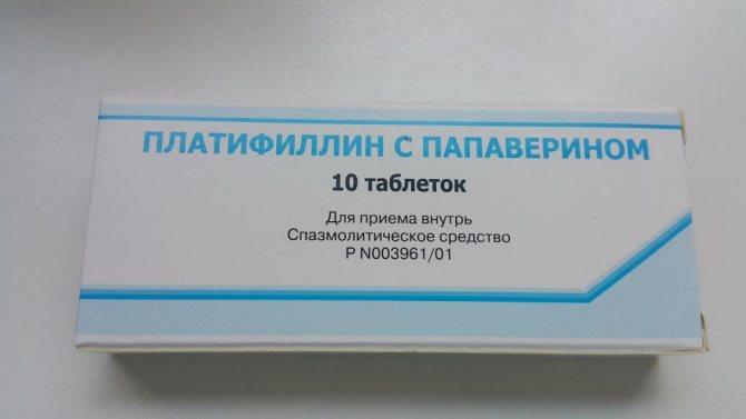 """""""платифиллин"""": аналоги, состав, форма выпуска, показания, инструкция по применению, отзывы"""