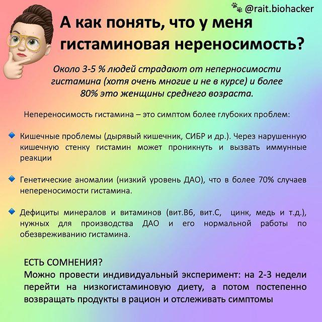 Гистамин: что это за гормон, за что он отвечает, где вырабатывается и как нормализовать его уровень в организме