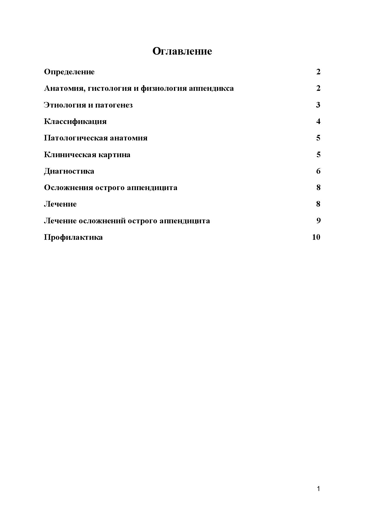 Аппендицит. причины, симптомы, диагностика и лечение.