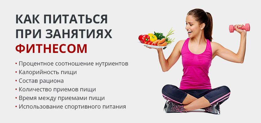 Фитнес как питаться чтобы похудеть