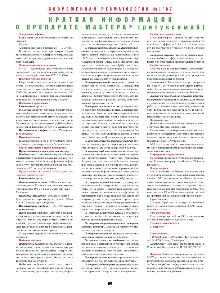 Ритуксимаб (мабтера, ацеллбия, реддитукс): инструкция по применению, отзывы