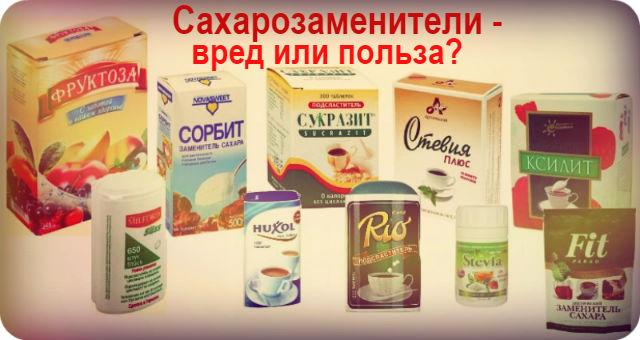 Польза и вред заменителей сахара