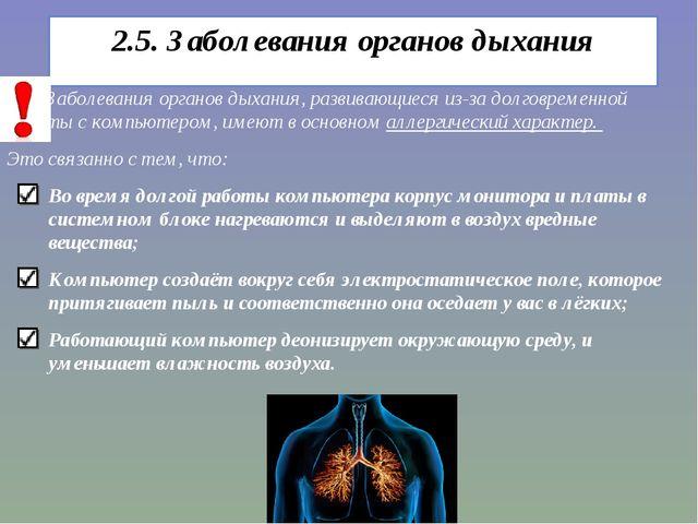 Компьютер может стать причиной аллергии