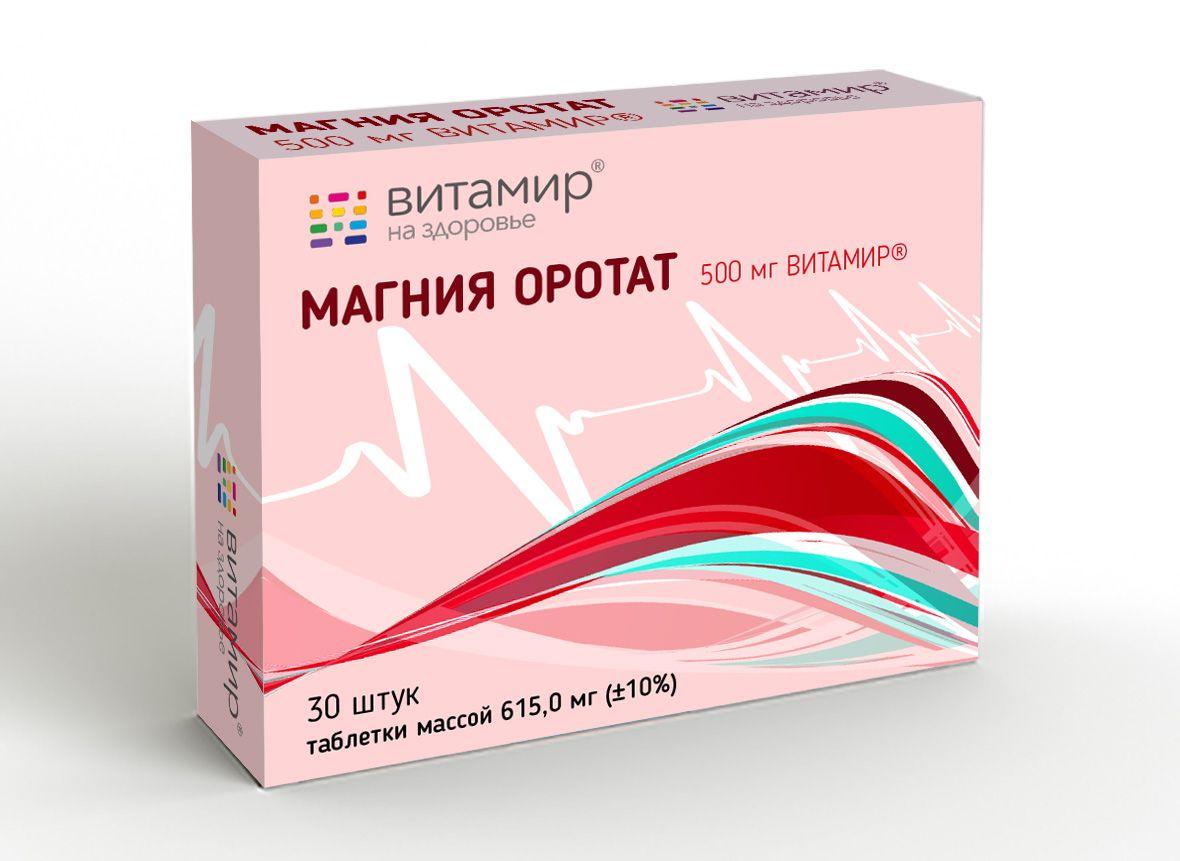 Магния оротат - описание действующего вещества