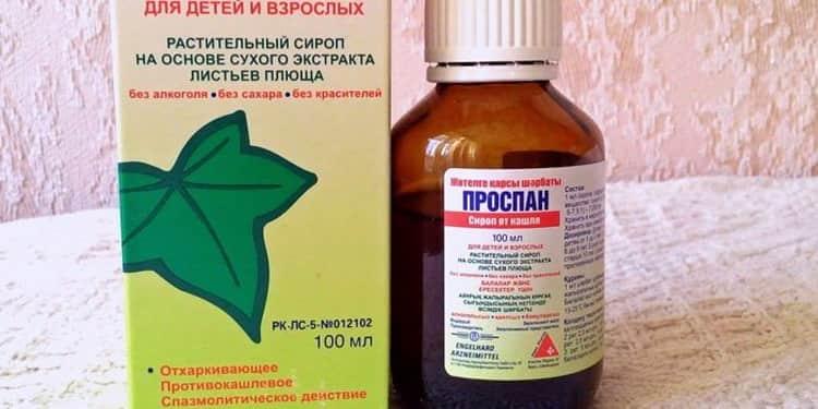 Сиропы от кашля для ребенка: список недорогих и эффективных препаратов при сухом и влажном кашле