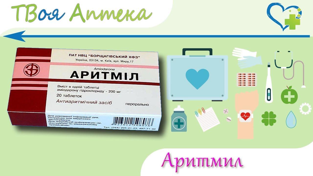 Аритмил инструкция по применению таблетки