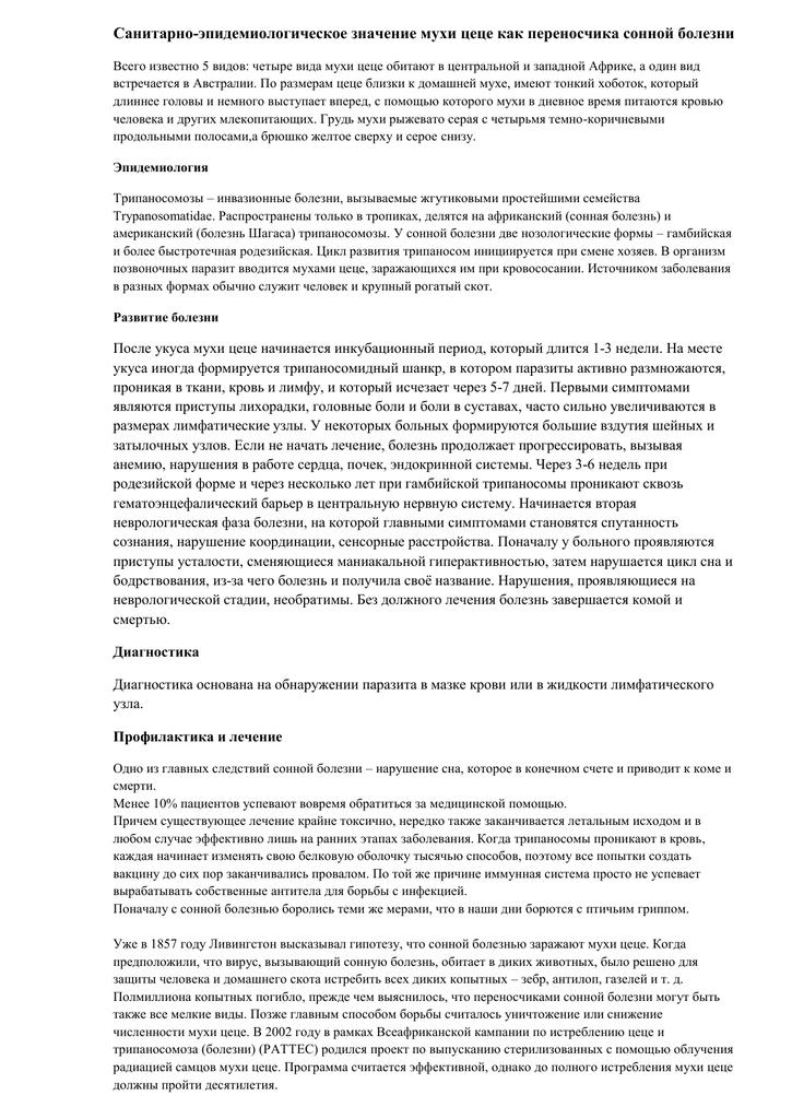 Африканский трипаносомоз (сонная болезнь)