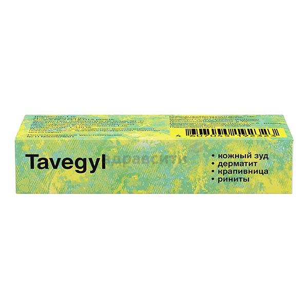 Тавегил инструкция по применению таблетки (аннотация)