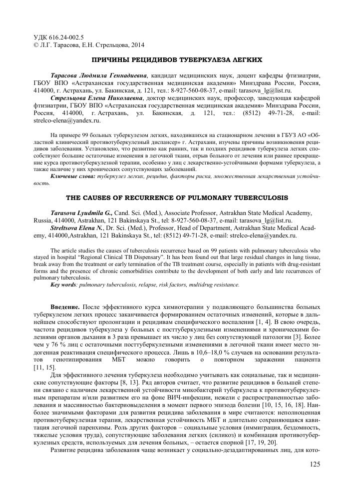 """Ii. очаги туберкулеза - приказ минздрава рф от 21 марта 2003 г. n 109 """"о совершенствовании противотуберкулезных..."""