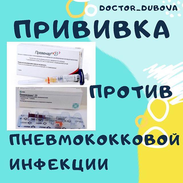 Пневмо 23 – инструкция по применению вакцины, отзывы, цена, аналоги