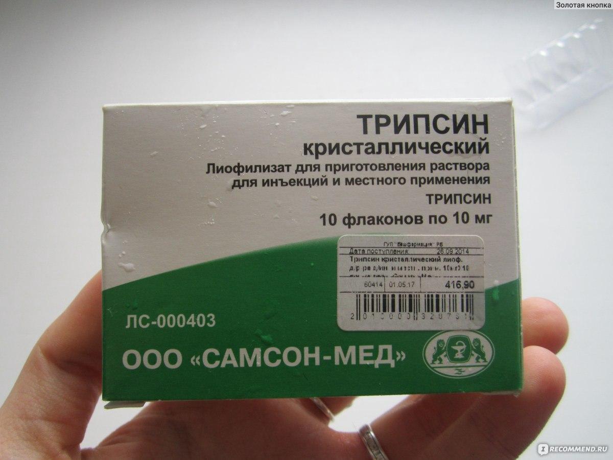 Химотрипсин: инструкция по применению и для чего он нужен, цена, отзывы, аналоги