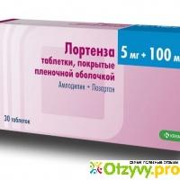 Лортенза (lortenza)