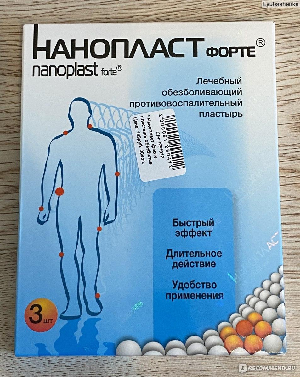 Пластырь нанопласт, инструкция по применению