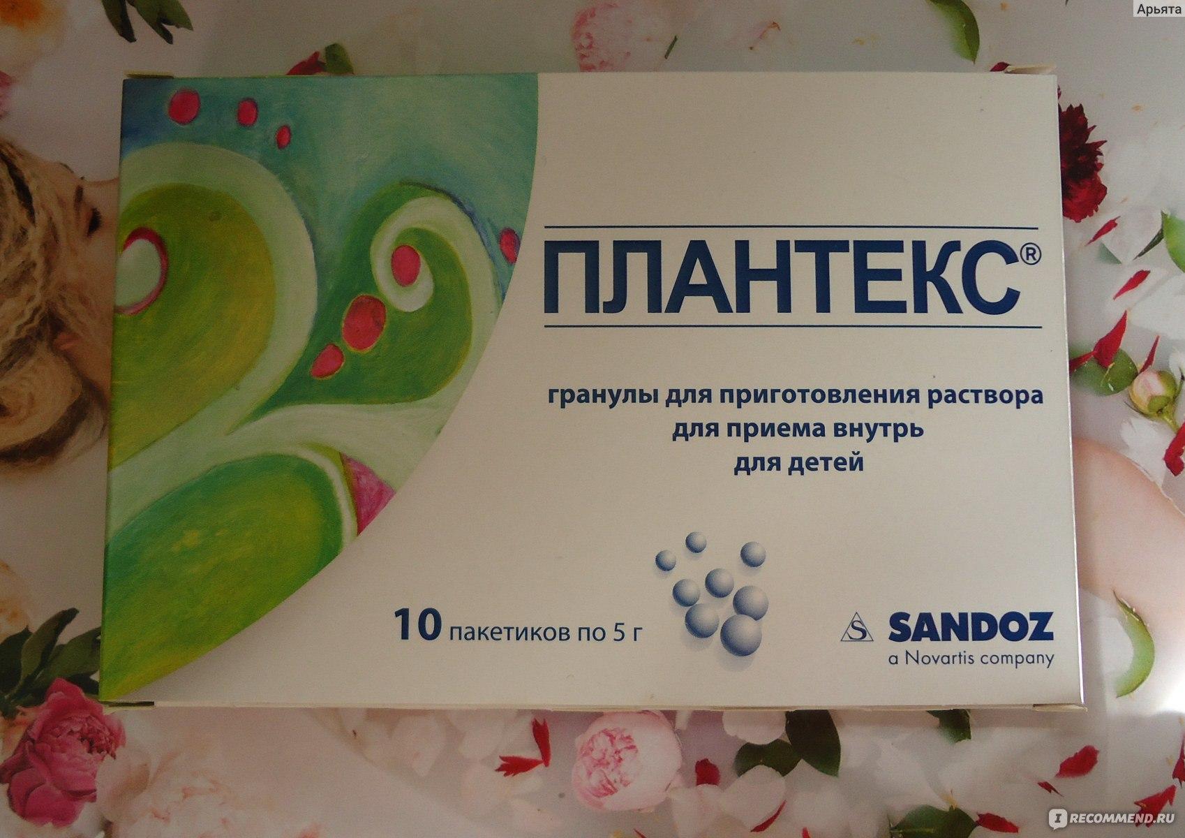 Плантекс для новорожденных: инструкция по применению и отзывы по приему препарата (100 фото)