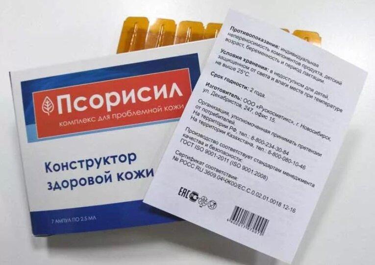Инструкция по применению мази псориатен от псориаза