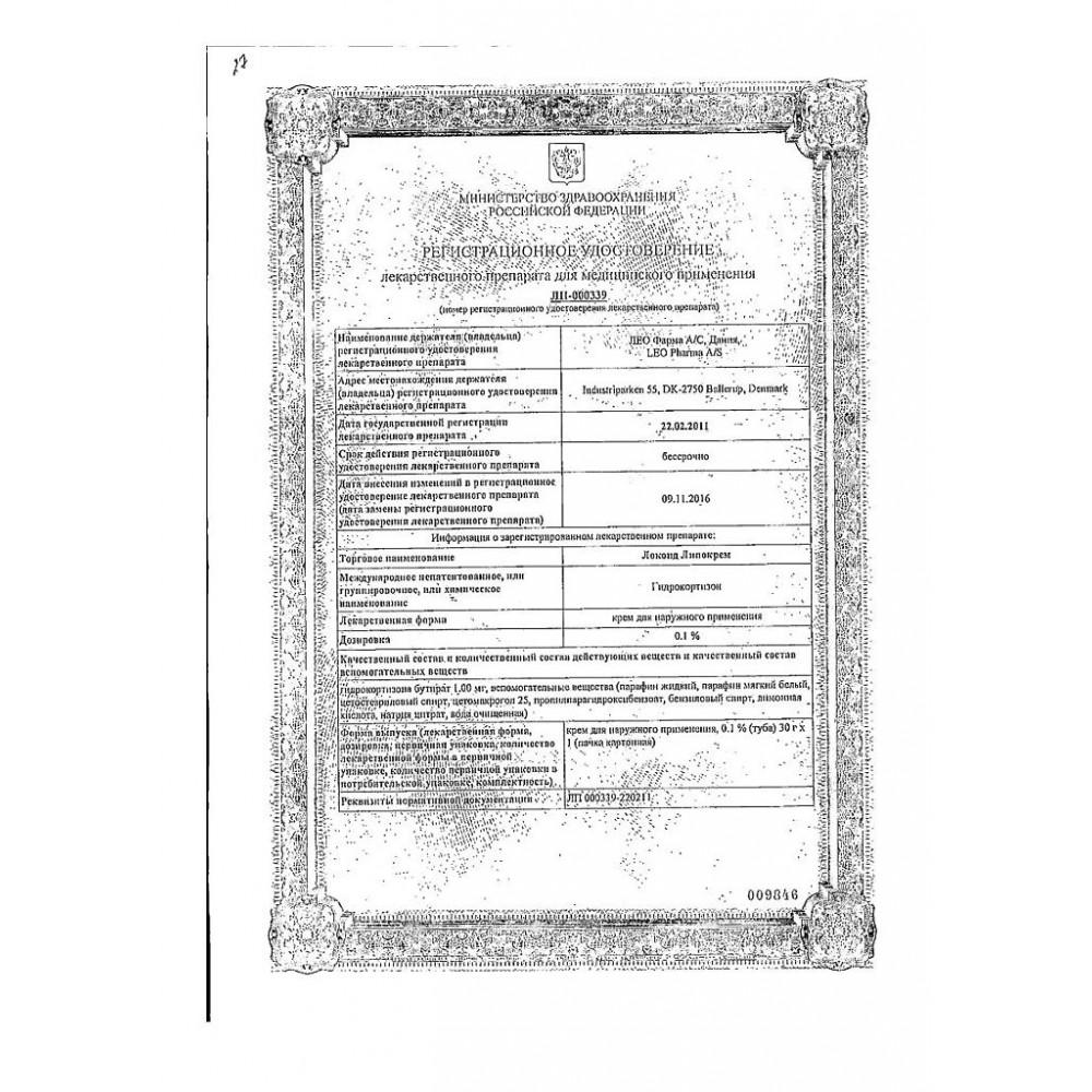 Локоид липокрем - инструкция по применению (цена, отзывы, аналоги)