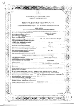 Индометацин софарма                                             (indometacin sopharma)