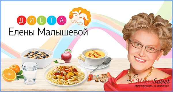 Диета малышевой: похудеть как в телевизоре