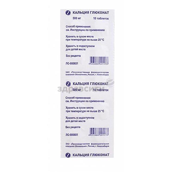 Глюконат кальция: инструкция по применению и для чего он нужен, цена, отзывы, аналоги