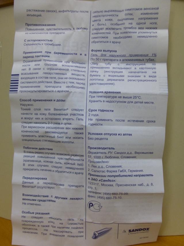 Венотоники. препараты, список при варикозе ног, геморрое, остеохондрозе, для мозгового кровообращения. цены, отзывы