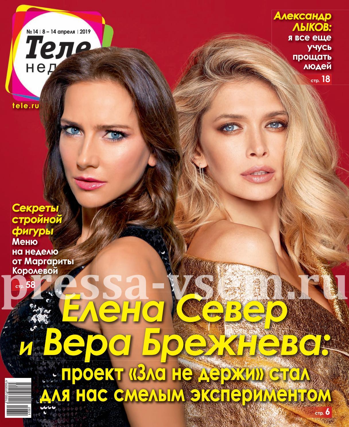 Людмила гурченко: секреты стройности и красоты