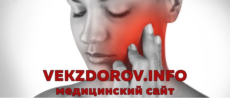 Лекарственные препараты для снятия воспаления тройничного нерва