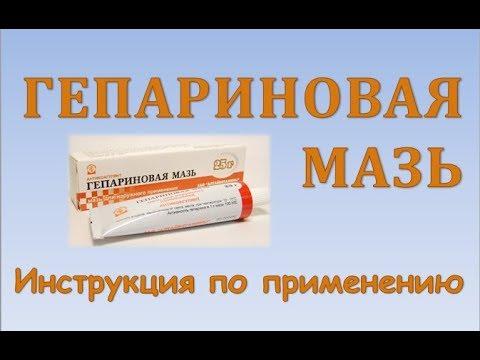 Гель гепарин