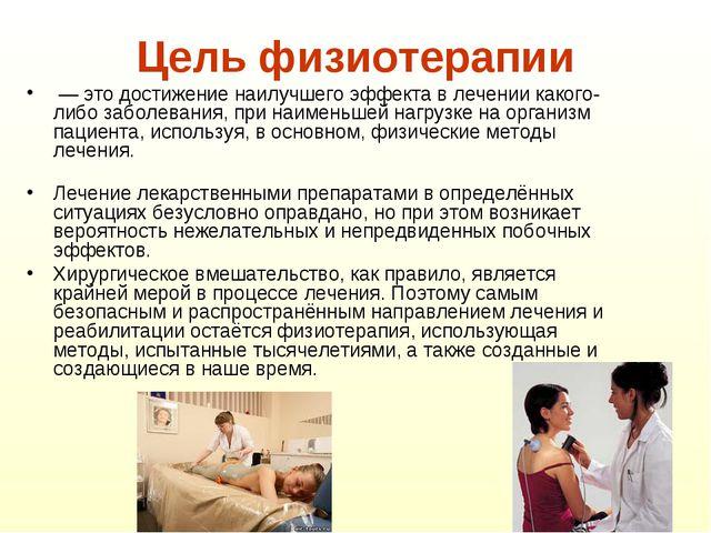 Физиотерапия - что это?