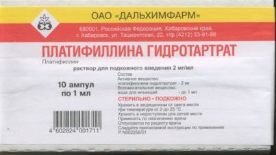 Платифиллин: инструкция по применению и для чего он нужен, цена, отзывы, аналоги