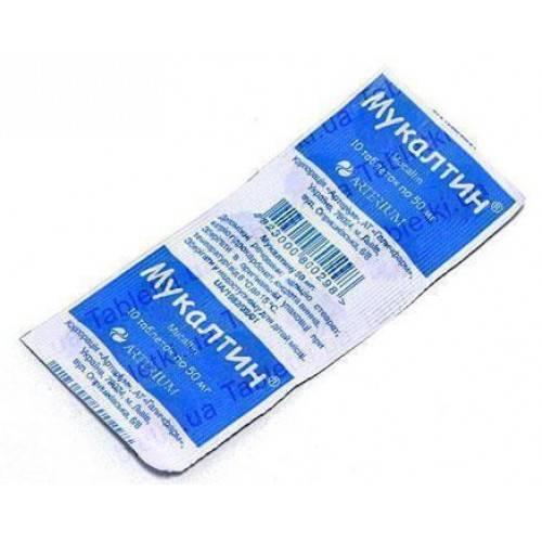 Можно ли пить мукалтин с бромгексином вместе