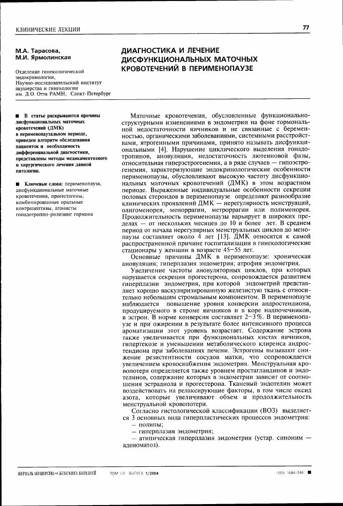 Дисфункциональные маточные кровотечения — большая медицинская энциклопедия