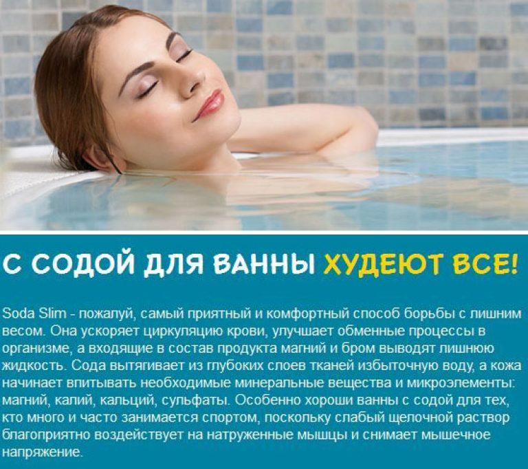 Рецепты Соды Для Похудение.