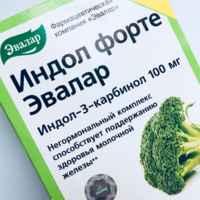 Препарат: индинол форто в аптеках москвы