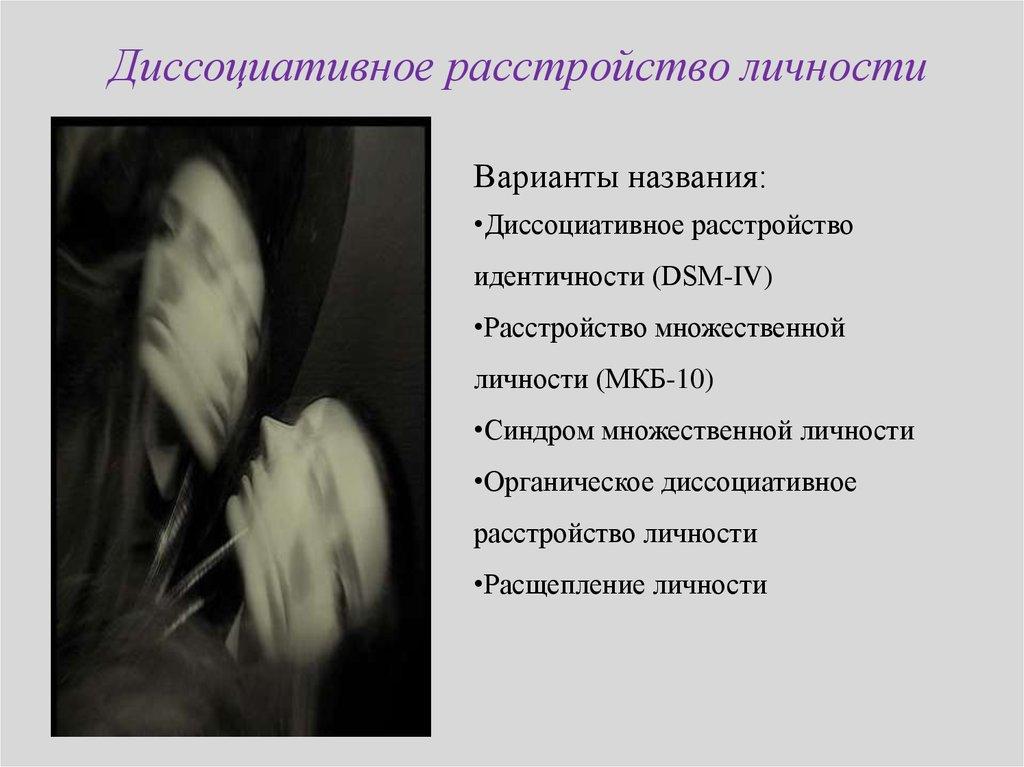Диссоциативное расстройство личности: классификация, формы, проявления