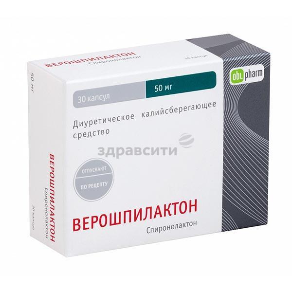 Верошпилактон – от чего эти таблетки, отзывы, аналоги