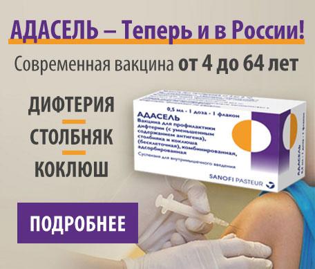 Анатоксин дифтерийно-столбнячный (адс-м-ан): состав, показания, дозировка, побочные эффекты