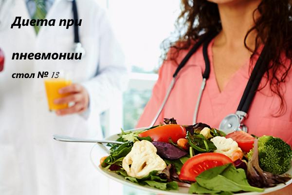 Питание при воспалении легких
