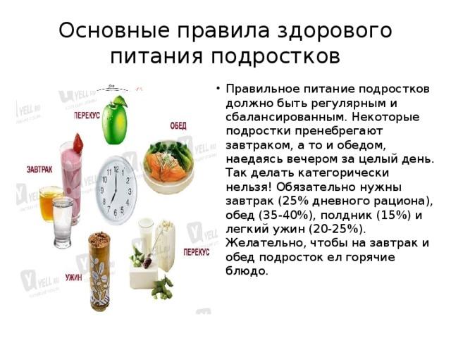 Правильно Питание Для Похудения Подростка. Диета для подростков и правильное питание