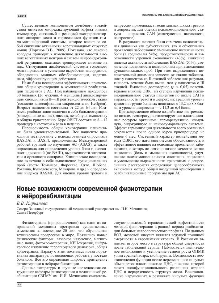 Искусственные (преформированные) физические факторы в физиотерапии