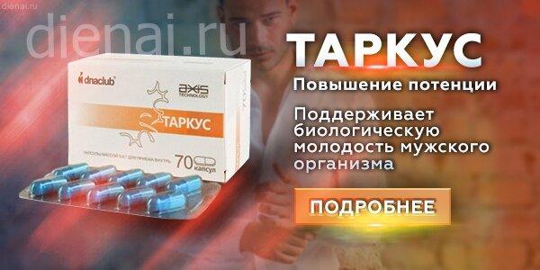 Биосинол 70капсул