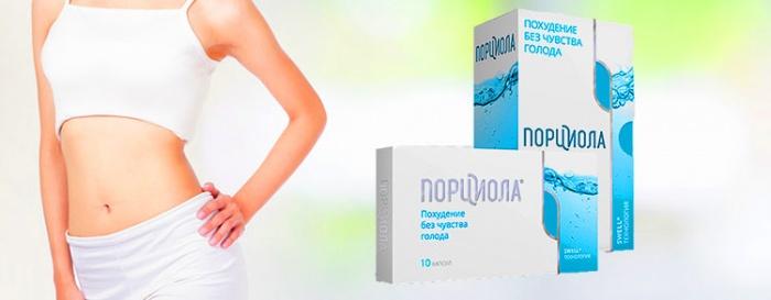 Порциола для похудения: инструкция, отзыв врача, цена, где купить?