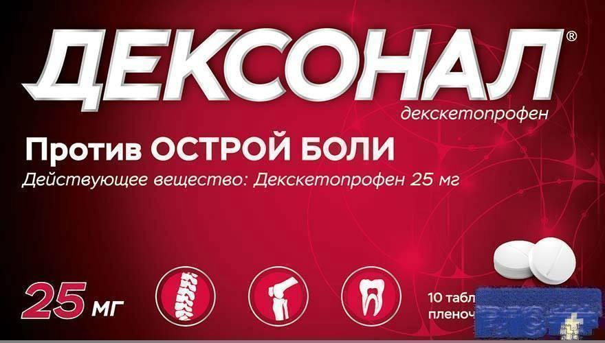 Механизм действия и применение декскетопрофена