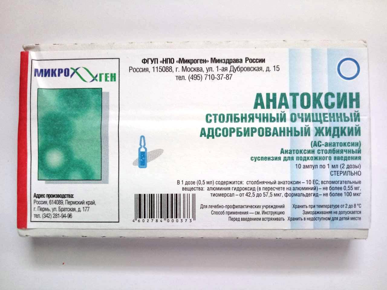 Инструкция по применению иммуноглобулина человека противостолбнячного