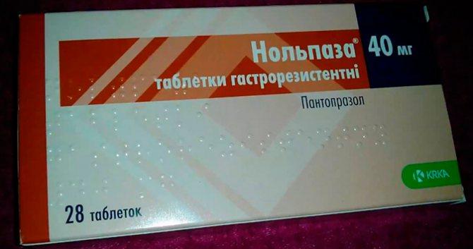 Нольпаза инструкция по применению (таблетки)