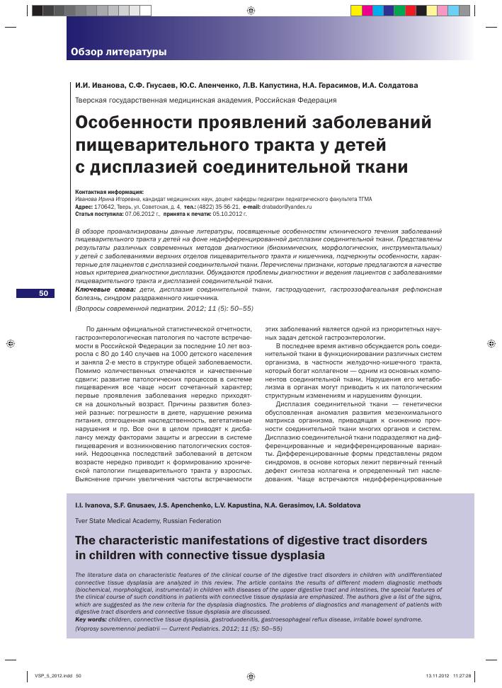 Дисплазия соединительной ткани у детей и взрослых