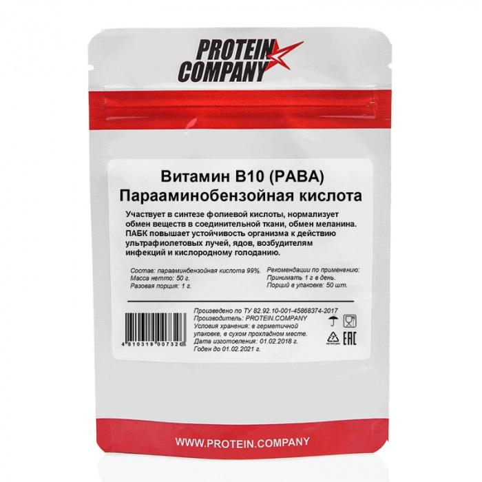 Парааминобензойная кислота, или витамин b10