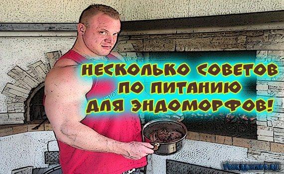 Эктоморф: питание и программа тренировок для худощавого телосложения
