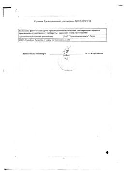Инструкция по применению средства «лизафин» (стр. 1 )
